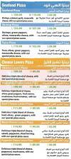 Pizza Master menu Egypt