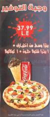 مطعم بيتزا كونز  مصر