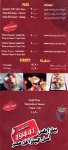 مطعم بيتزا بلس  مصر