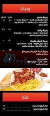 مطعم ريشو  مصر