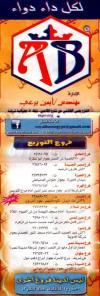 مطعم رويال بيس  مصر