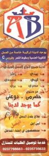 رويال بيس  مصر الخط الساخن