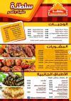 Saltana menu Egypt