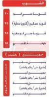مطعم سمكيون  مصر