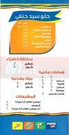 Koshray Sayed Hanafy menu