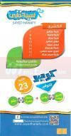 Koshray Sayed Hanafy menu Egypt