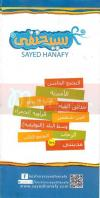 Koshray Sayed Hanafy egypt