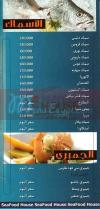 Sea Food House menu