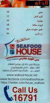 Sea Food House delivery menu
