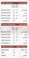 Semsema menu Egypt