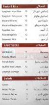 سمسمة  مصر منيو بالعربي