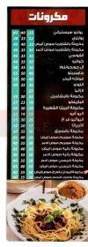 منيو ست الشام  مصر