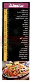 مطعم ست الشام  مصر