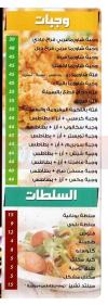 ست الشام  مصر منيو بالعربي