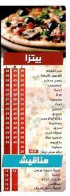 ست الشام  مصر الخط الساخن