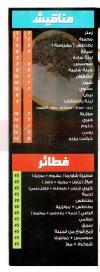 Set El sham online menu
