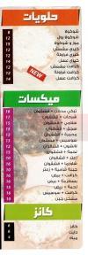 رقم ست الشام  مصر