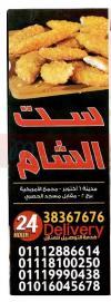 ست الشام مصر