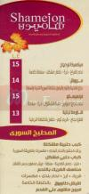 Shameion menu Egypt