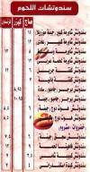 منيو شاميات السورية