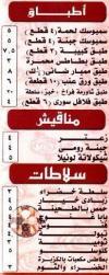 Shamyat El sorya egypt