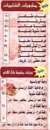 شاميات السورية  مصر منيو بالعربي