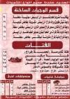 شاميات السورية  منيو