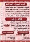 Shamyat El sorya online menu