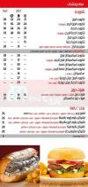 شاورما الريم  مصر الخط الساخن