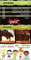 Shawerma El Reem menu