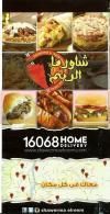Shawerma El Reem menu Egypt