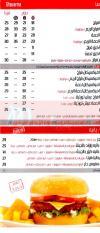 Shawerma El Reem delivery menu