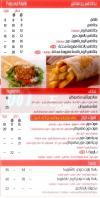 Shawerma El Reem online menu