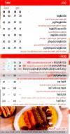 Shawerma El Reem menu prices