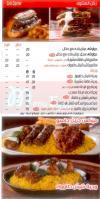 Shawerma El Reem menu Egypt 1