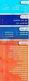 Sheikh E lbalad menu Egypt