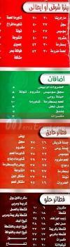 مطعم شيخ البلد  مصر