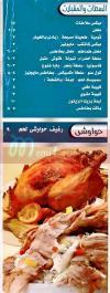Sheikh E lbalad delivery