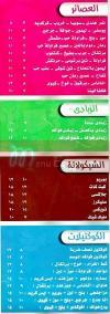 Sheikh E lbalad delivery menu