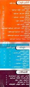 Sheikh E lbalad online menu
