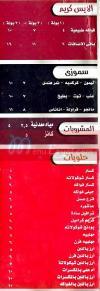 Sheikh E lbalad menu prices