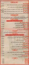 مطعم سموكى  مصر