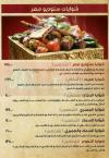 Studio Masr menu Egypt