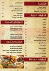 Studio Masr menu Egypt 1