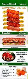 مطعم ساب واي  مصر
