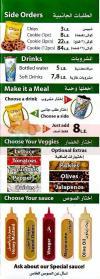 ساب واي  مصر منيو بالعربي