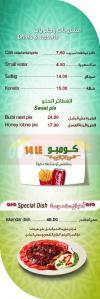 مطعم سلطان ايوب  مصر