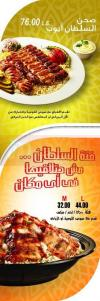 Sultan Ayub online menu