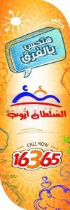 رقم سلطان ايوب  مصر