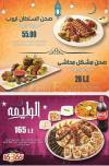 Sultan Ayub menu Egypt 3